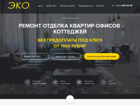 Скриншот сайта www.remont-otdelka-bryansk.ru