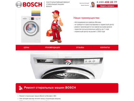 Скриншот сайта remont-stiralnyh-mashin-bosch.ru