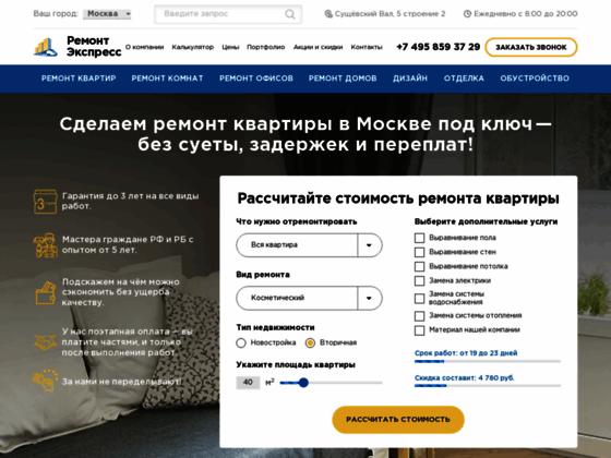 Скриншот сайта www.remontexpress.ru
