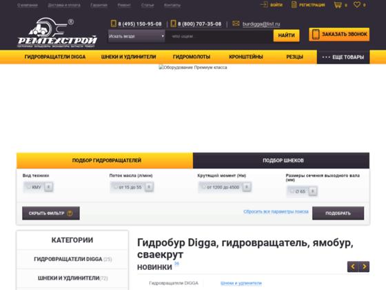 Скриншот сайта remtechstroy.ru