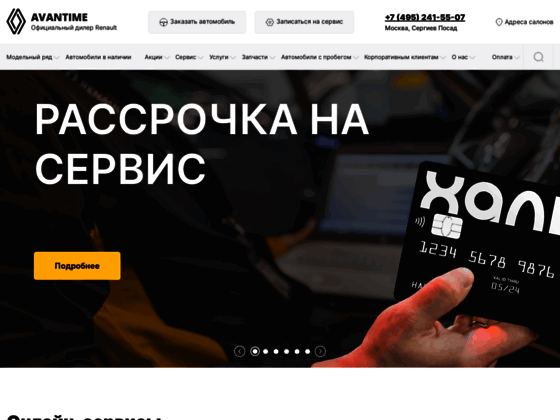 Скриншот сайта renault.avantime.ru