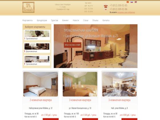 Скриншот сайта rentals-spb.ru