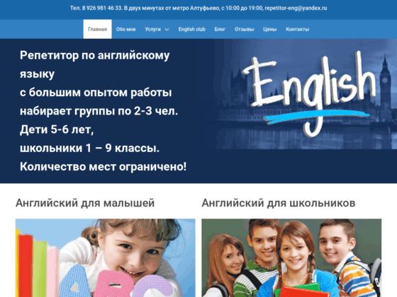 Скриншот сайта repetitorelena.ru