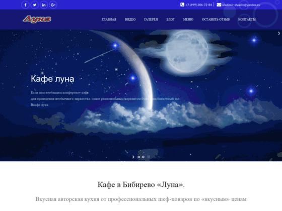 Скриншот сайта restaurant-cafe.ru