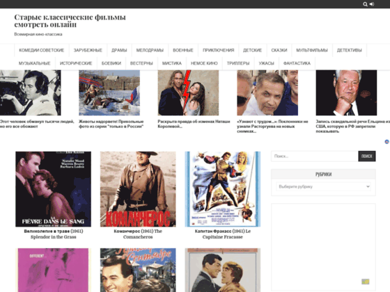 Скриншот сайта retro-kino.top