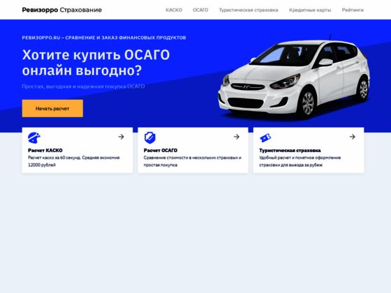 Скриншот сайта revizorro.ru