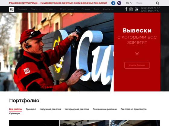 Скриншот сайта rg.sumy.ua