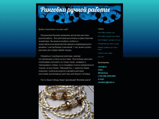 Скриншот сайта ringovochka.jimdo.com