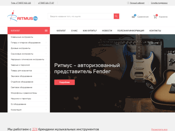 Скриншот сайта ritmus.ru