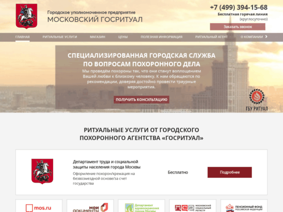 Скриншот сайта ritual-gos.ru