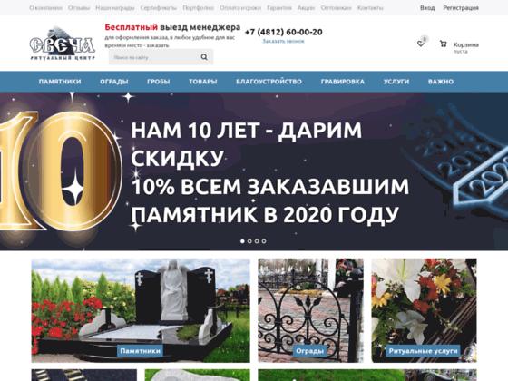 Скриншот сайта www.ritual-svecha.ru