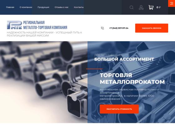 Скриншот сайта rmtk-ural.ru