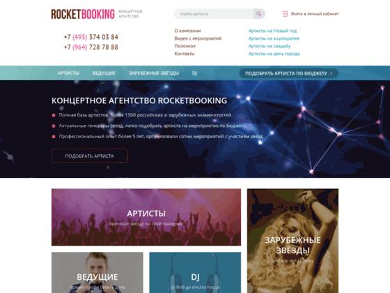 Скриншот сайта rocketbooking.ru