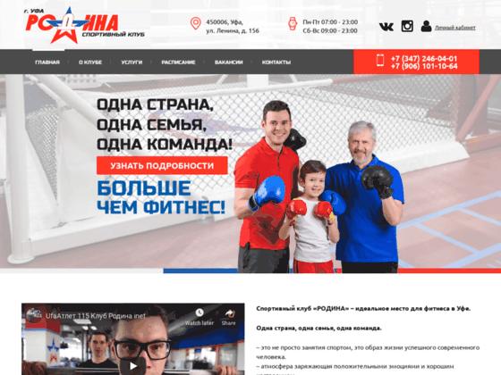 Скриншот сайта rodinasport.com
