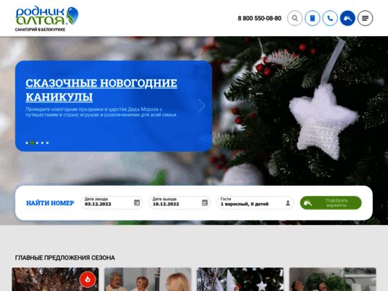 Скриншот сайта rodnik-altaya.com
