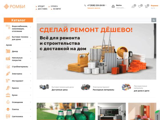 Скриншот сайта rombi-sochi.ru