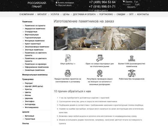 Скриншот сайта ros-granit.ru