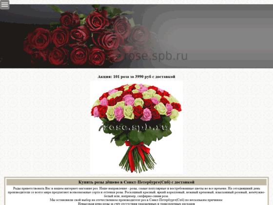 Скриншот сайта rose.spb.ru