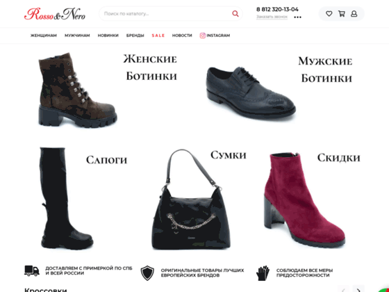 Скриншот сайта www.rosso-nero.ru