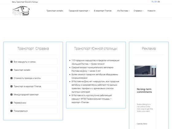 Скриншот сайта rostov-transport.info