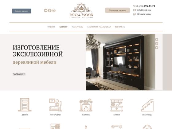 Скриншот сайта royal-w.ru