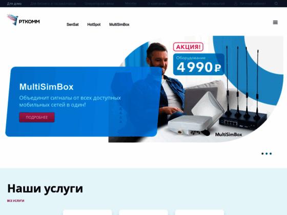 Скриншот сайта www.rtcomm.ru