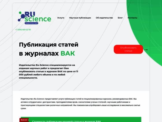 Скриншот сайта ru-science.com