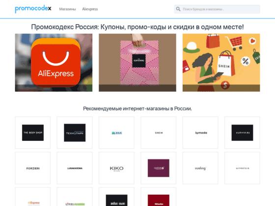 Скриншот сайта ru.promocodex.com