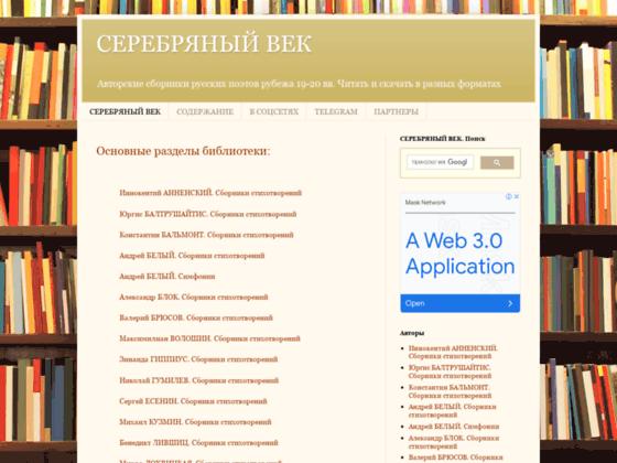 Скриншот сайта rusilverage.blogspot.ru