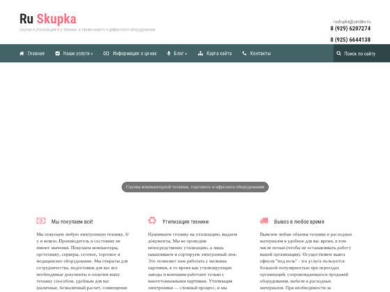 Скриншот сайта ruskupka.ru