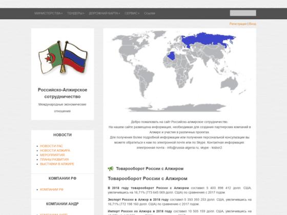 Скриншот сайта www.russian-algeria.ru