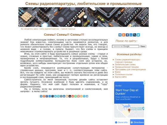 Скриншот сайта s-x-e-m-a.ru