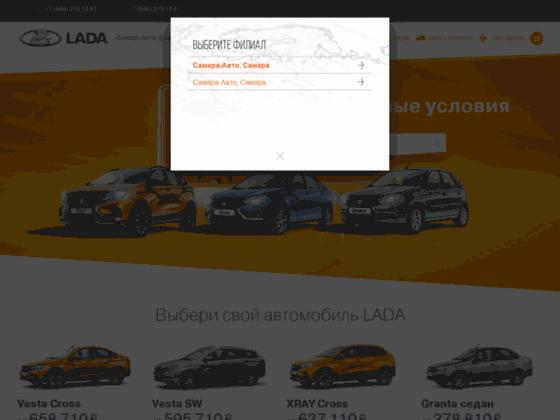 Скриншот сайта samara-avto.lada.ru
