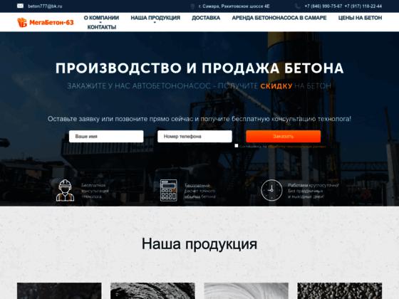 Скриншот сайта samara-beton777.ru
