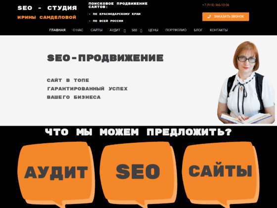 Скриншот сайта samdelova.ru
