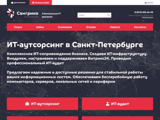 Скриншот сайта sangriko.ru