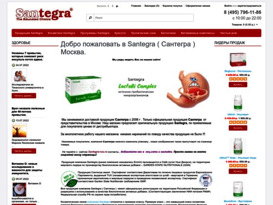 Скриншот сайта santegra-rus.ru