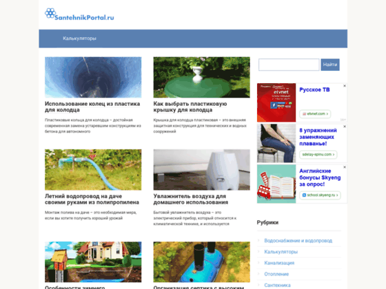 Скриншот сайта santehnikportal.ru