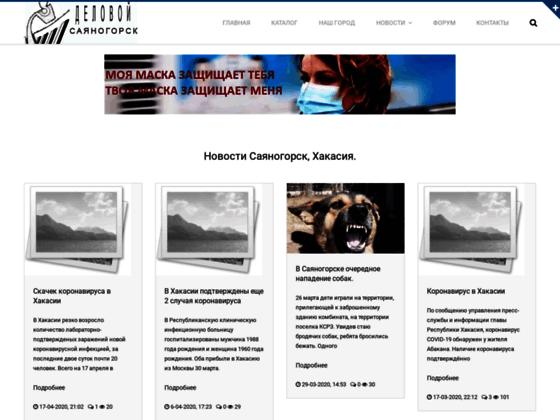 Скриншот сайта sayanbizness.ru