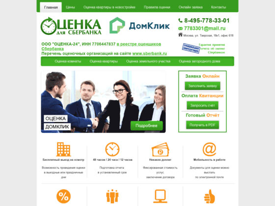 Скриншот сайта sberbank-otsenka.ru