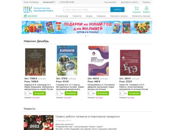 Скриншот сайта sbooks.ru