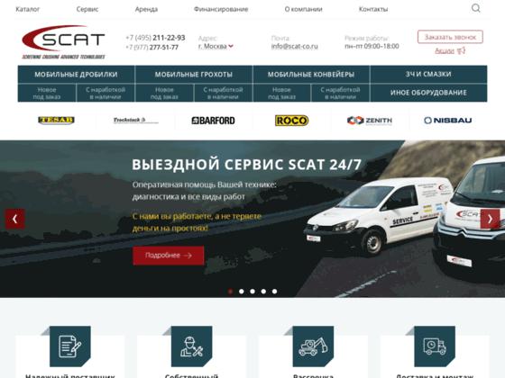 Скриншот сайта scat-co.ru
