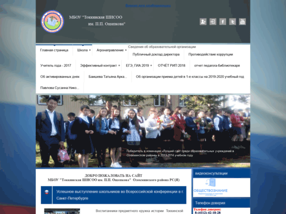 Скриншот сайта school-tokko.ru