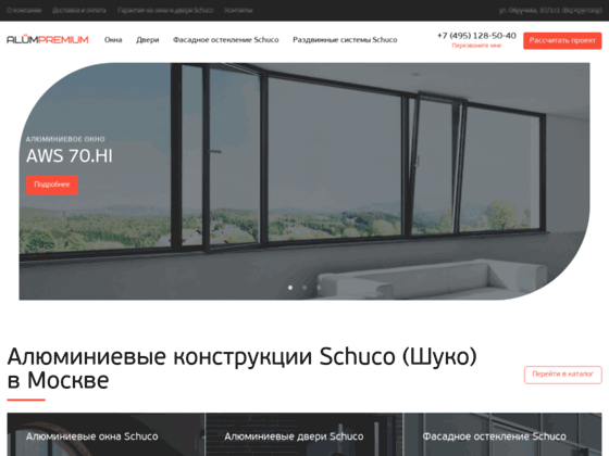 Скриншот сайта schucomoscow.ru