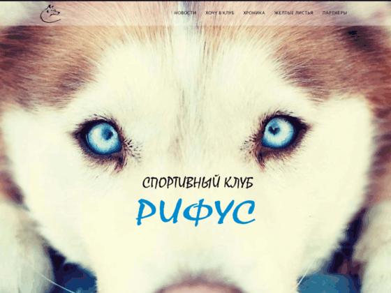 Скриншот сайта scrifus.ru