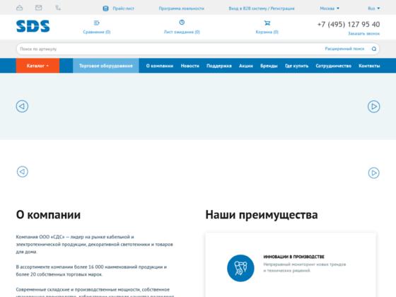 Скриншот сайта www.sds-group.ru