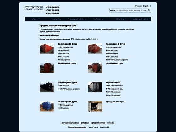 Скриншот сайта www.seacon.spb.ru