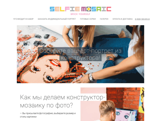 Скриншот сайта www.selfiemosaic.ru