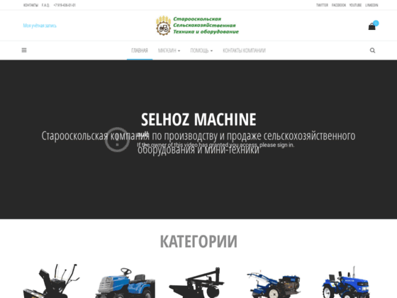 Скриншот сайта selhoz-machine.ru