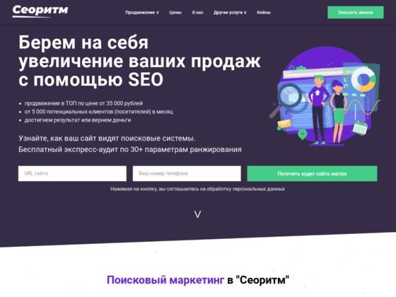 Скриншот сайта seoritm.ru